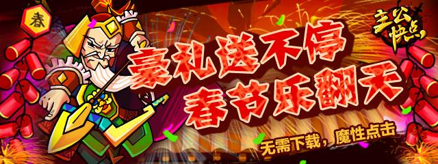 《主公快点》春节福利大放送,陪你一起嗨大年