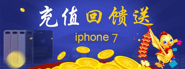 7724年度最强回馈来袭 iPhone送不停