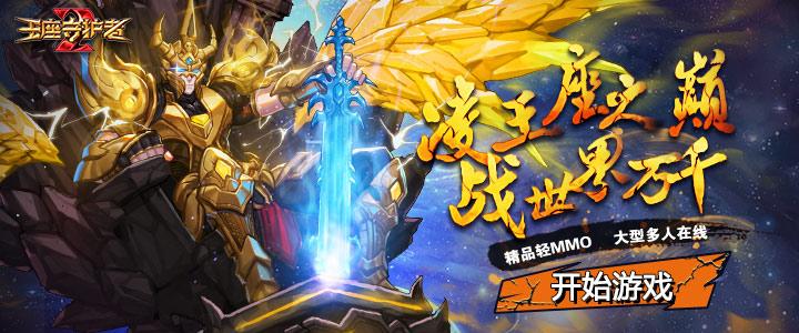 【守护王座】-神印永升 战力为王