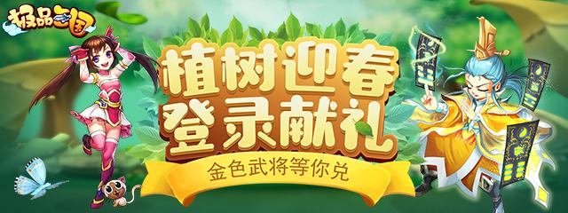 《极品三国》植树节活动