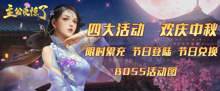 《主公受惊了》中秋节活动