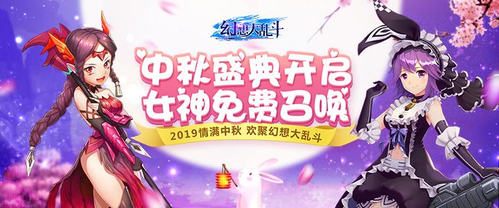 《幻想大乱斗》中秋节日活动