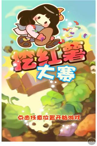 一款又萌又清新的小游戏,来帮助萌妹纸挖红薯吧!