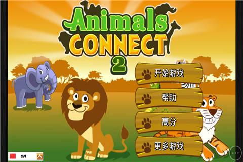 丛林动物的连连看