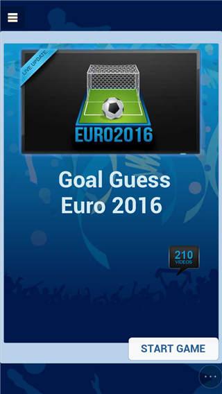欧洲杯进球猜一猜_截图