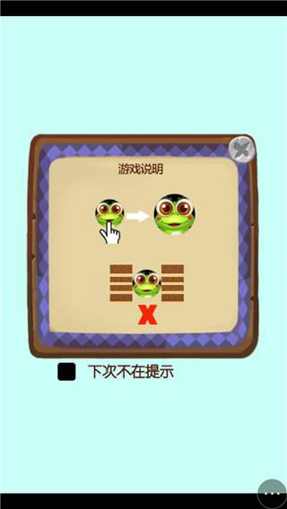 青蛙王子救公主