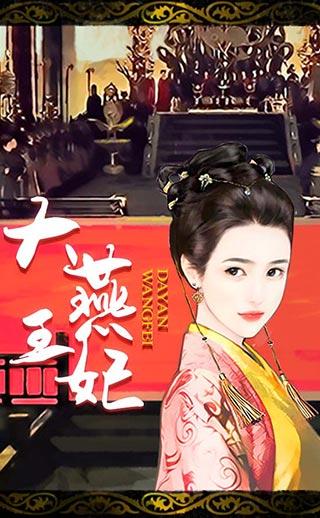 大燕王妃_截图