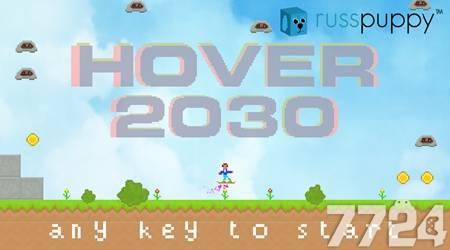 徘徊2030年