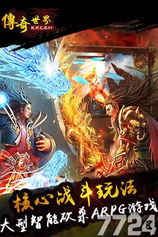 传奇世界H5视频玩法 传奇世界H5