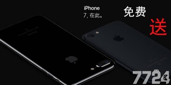 神战三国玩新服奖iPhone7 游戏赚钱两不误