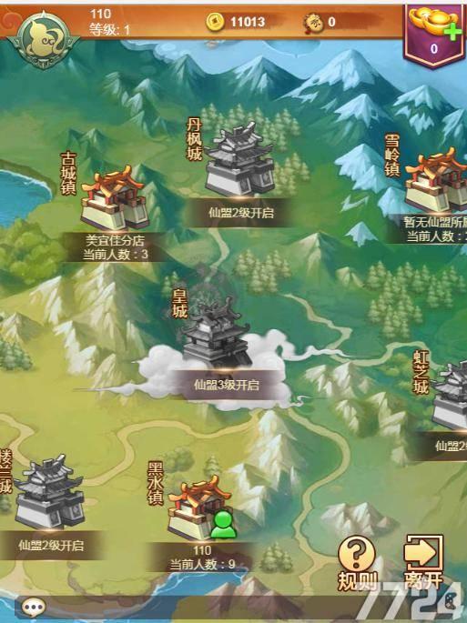 仙剑客栈2_《仙剑客栈》仙盟领土大战玩法介绍