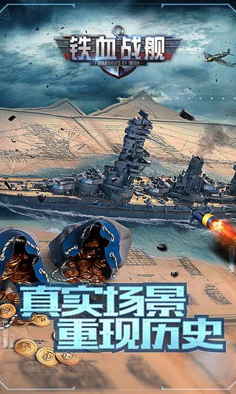 铁血战舰h5_截图
