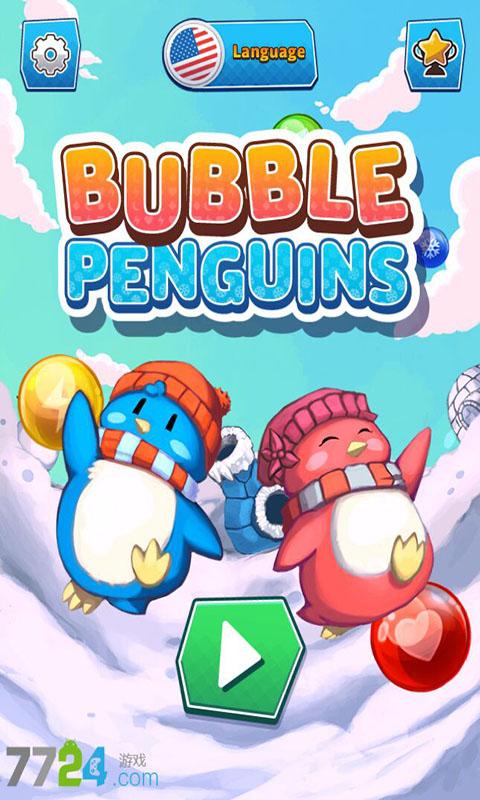 企鹅消灭泡泡_截图