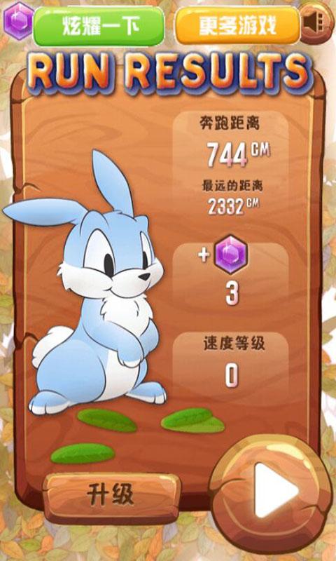 奔跑吧兔子_截图