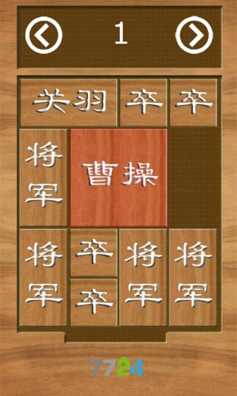 华容道游戏下载_华容道挑战,华容道挑战小游戏,在线玩,h5游戏大全-7724游戏