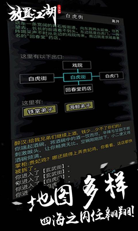 放置江湖h5_截图