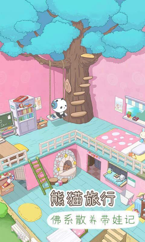 熊猫旅行_截图