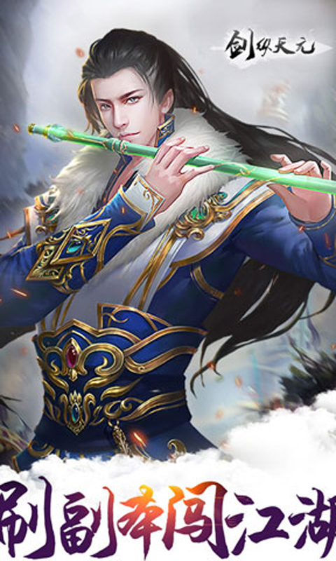 剑纵天元h5_截图