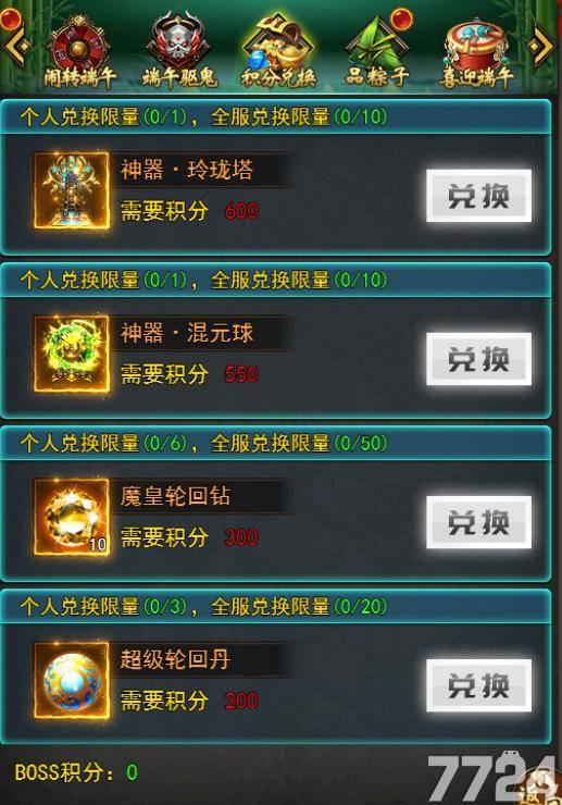 修罗武神h5