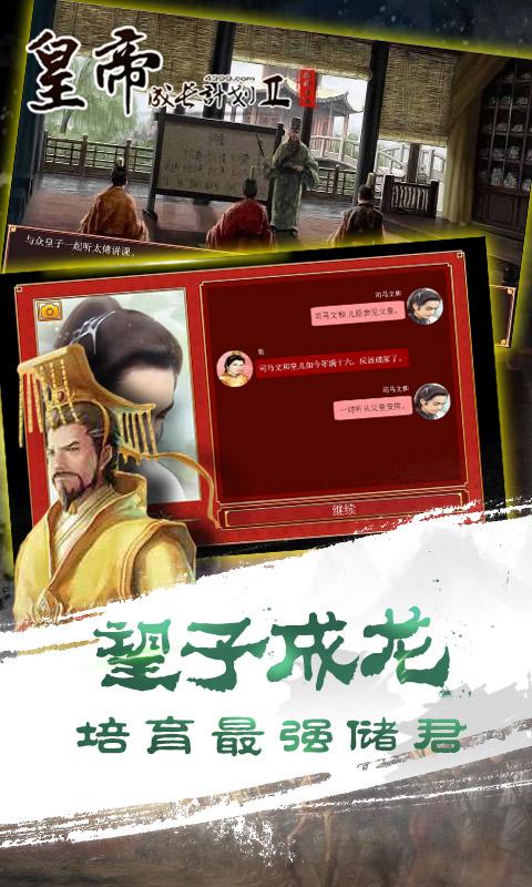 皇帝成長計劃2