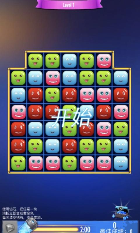 消滅方塊挑戰