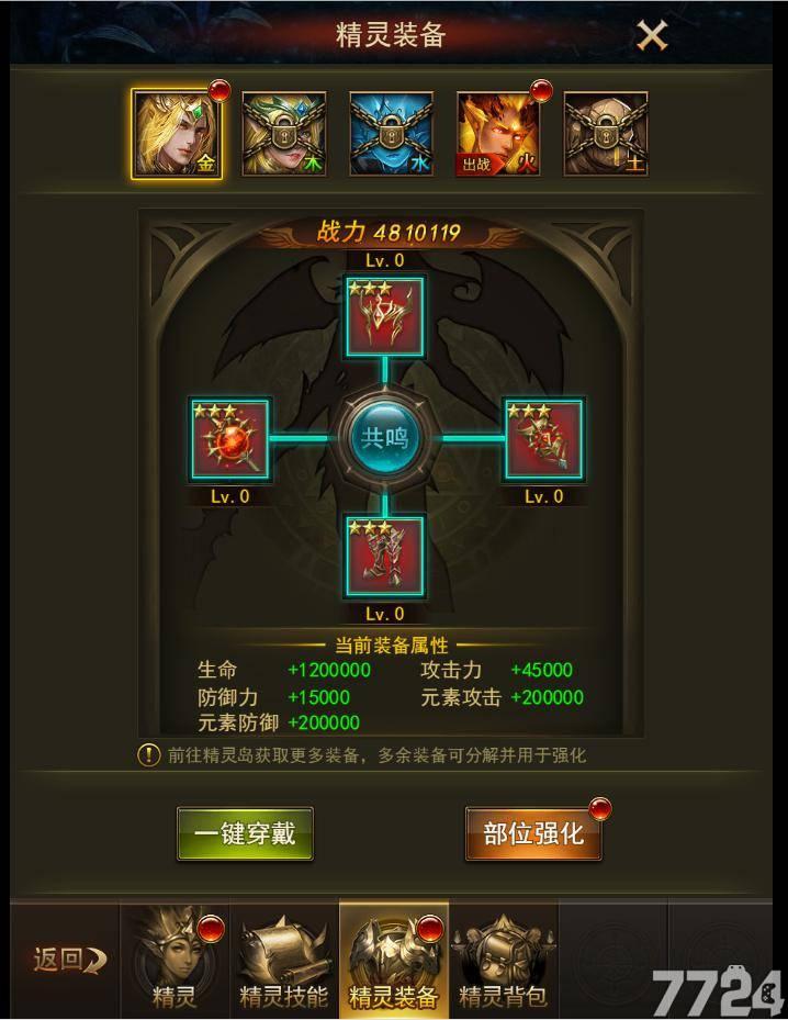 《大天使之剑h5》9月27日更新公告