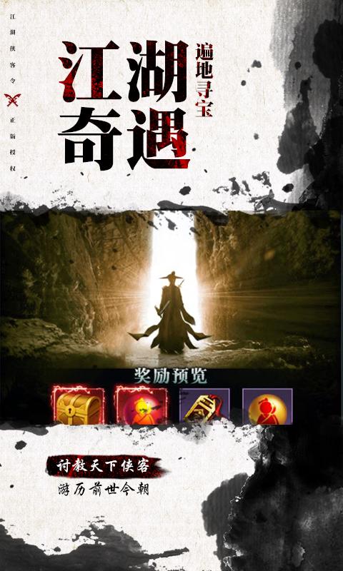 江湖侠客令(古龙2)h5_截图