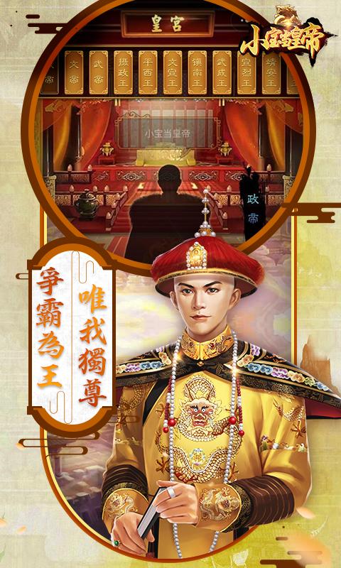 小宝当皇帝