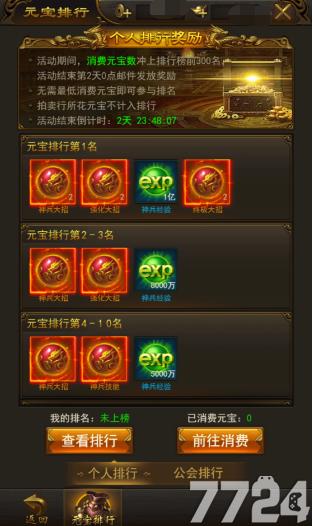 屠龙破晓h5