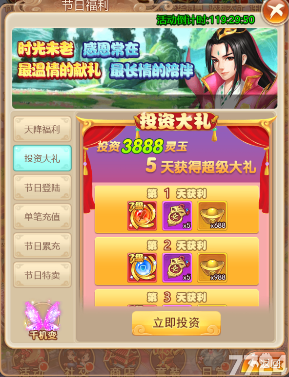 三生三世十里桃花h5