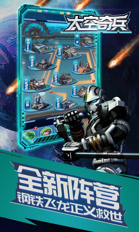 太空奇兵h5_截图