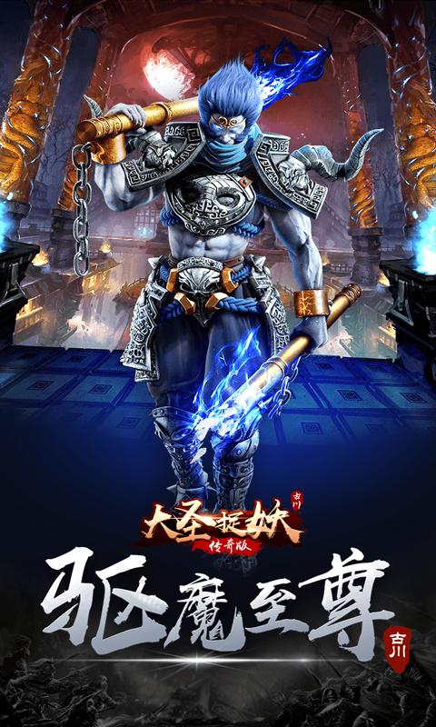 大圣捉妖H5