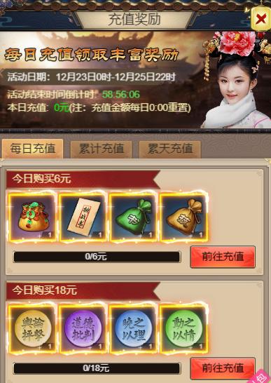 江山美人h5