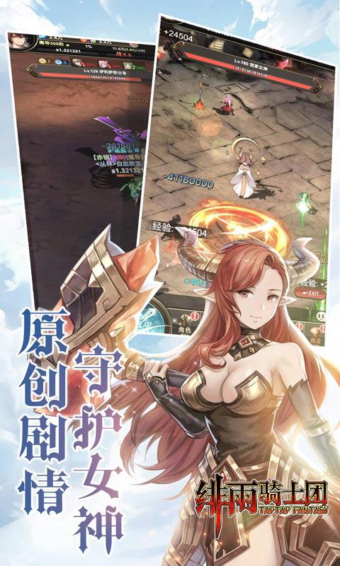 绯雨骑士团2