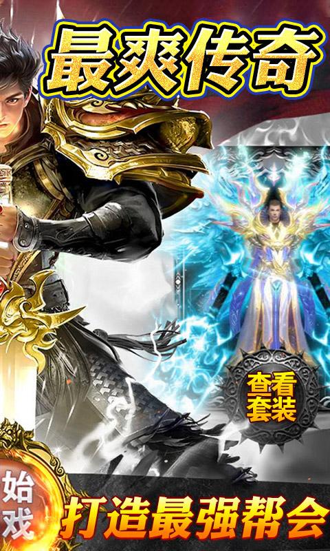 战神世界H5