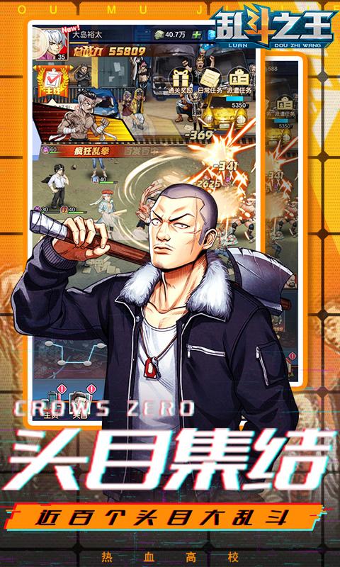乱斗之王H5