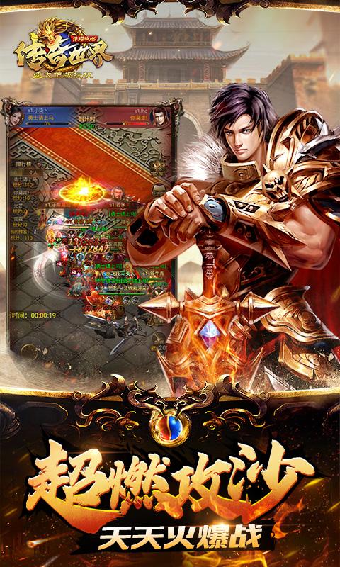 传奇世界之仗剑天涯传奇世界之仗剑天涯_截图
