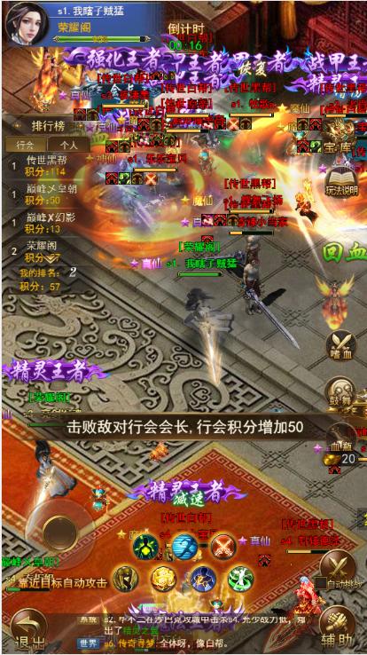 传奇世界之仗剑天涯h5