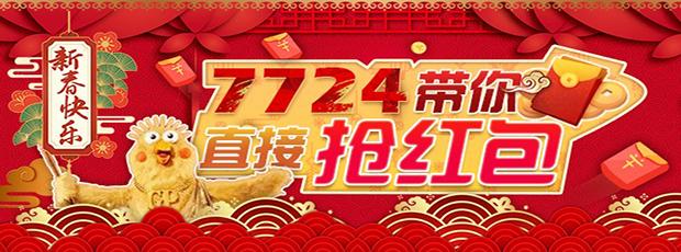 新春专题小游戏合集