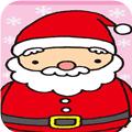 帮圣诞老人送礼物