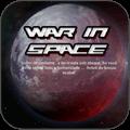宇宙太空之战