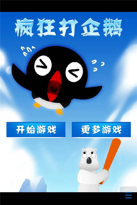 疯狂打企鹅-加速版