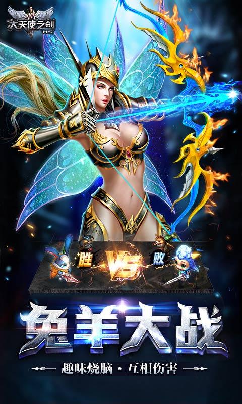 大天使之剑h5_截图